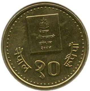 Nepal 10 Rupees 2047
