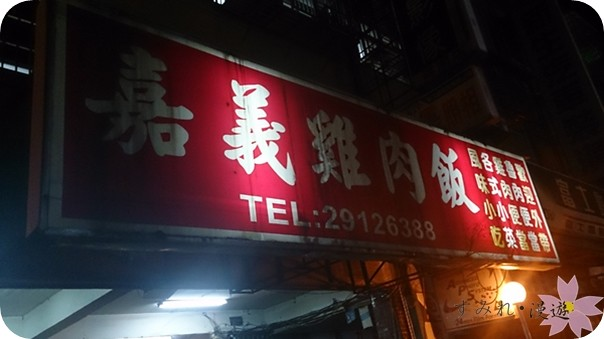 民以食為天-新店建國路嘉義雞肉飯20131013-2