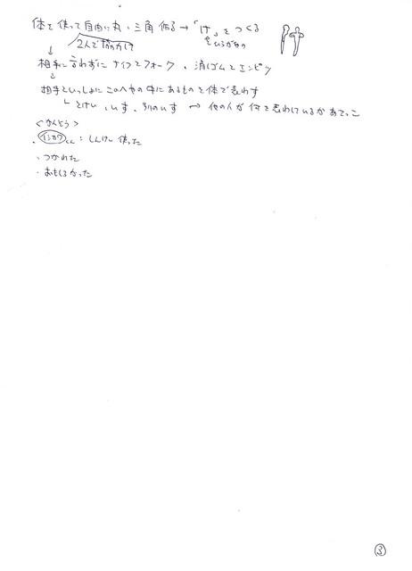 釜芸表現第4回No320131025