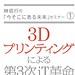 林信行の「今そこにある未来」セミナー(1) 3Dプリンティングによる第3次iT革命 立ち読みページ