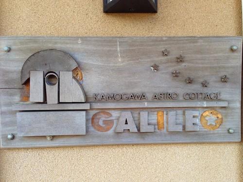 アストロコテージ「GALILEO」2