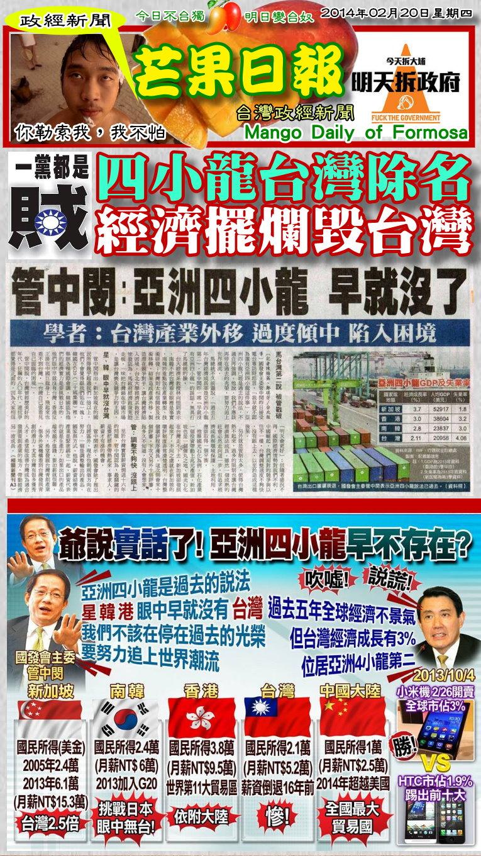 140220芒果日報--政經新聞--四小龍台灣 除名,經濟擺爛毀台灣