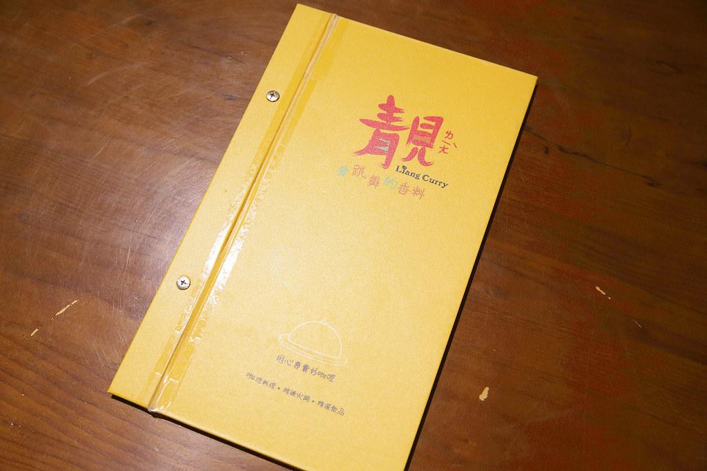 20140202台南-咖哩 (8)