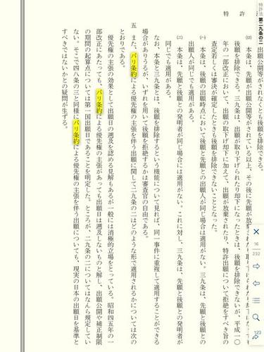 chikuzyokaisetsu-app-18