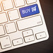 Shopping concept, laptop keyboard with button buy