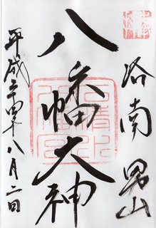 iwashimizuhachimanguu-s