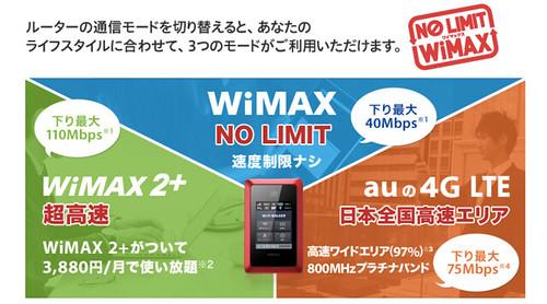 WiMAX 2+ (ワイマックス ツープラス)|UQ WiMAX - 超高速モバイルインターネットWiMAX 2+を提供するUQ WiMAX