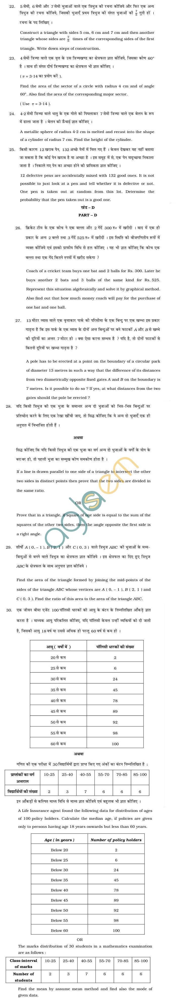 Rajasthan Board Praveshika Maths Question Paper 2013