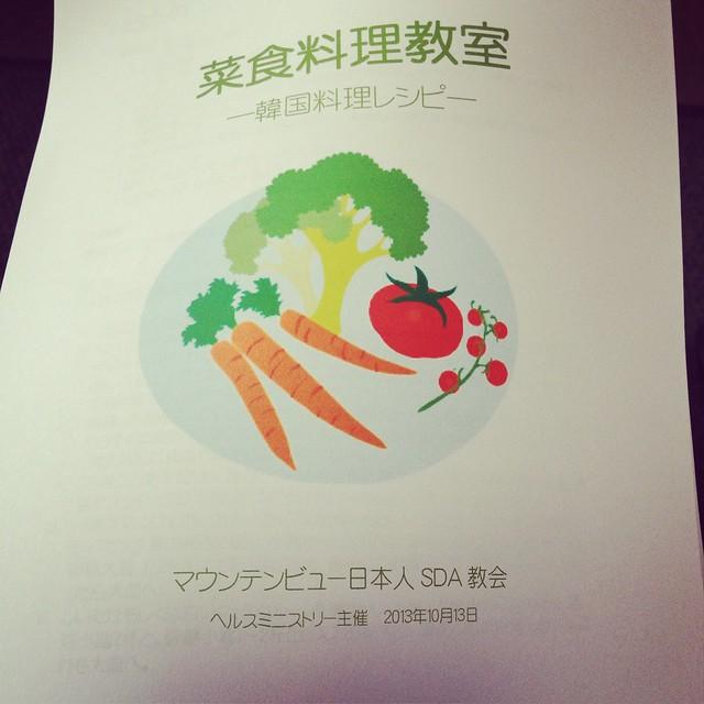 菜食料理教室