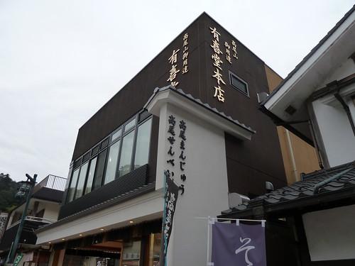 有喜堂 本店
