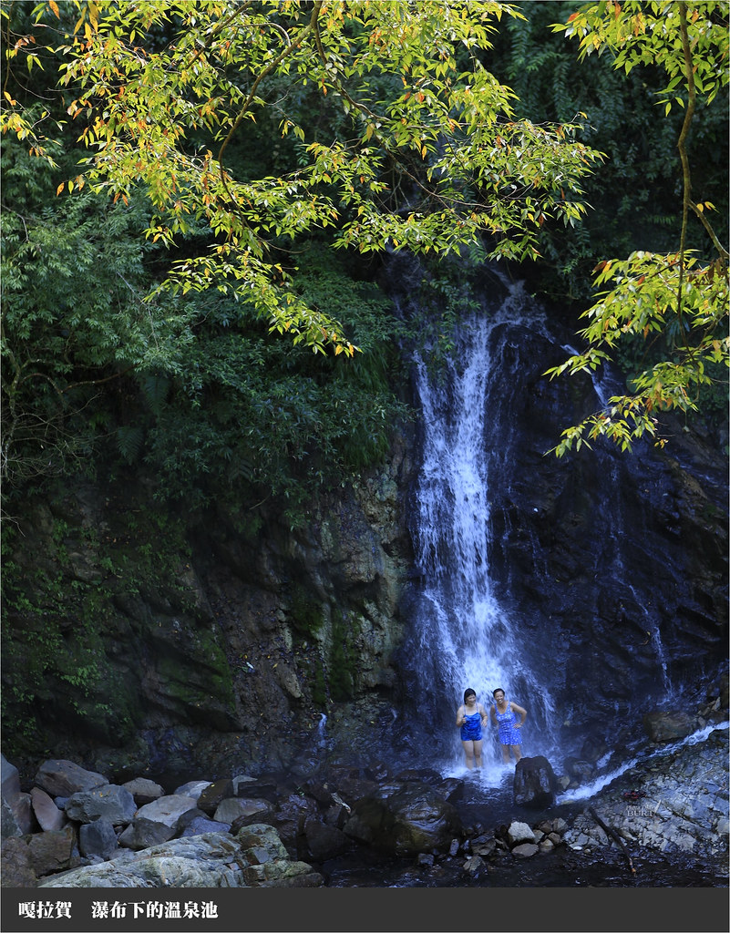 瀑布下的溫泉池