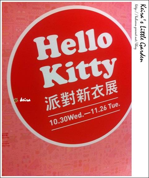 老夫子展覽 Hello Kitty 派對新衣展
