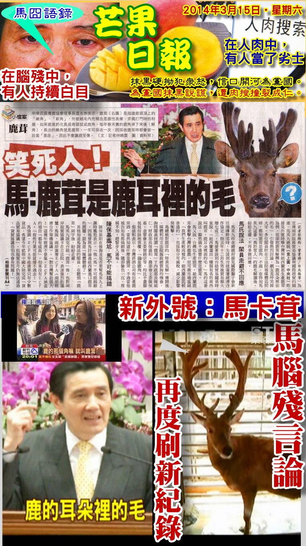 140315芒果日報--人肉新聞--馬說鹿茸是耳毛,腦殘言論新紀錄