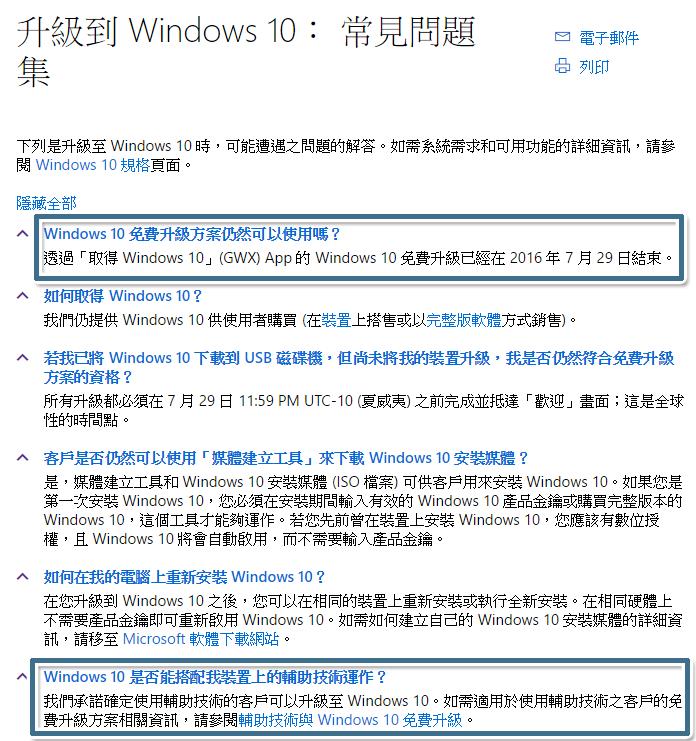免費升級 Windows 10 的官方繁體中文說明