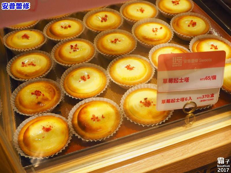 33606614320 b545b69546 b - 安普蕾修 Sweets,日本大人氣起司塔,大遠百快閃店~