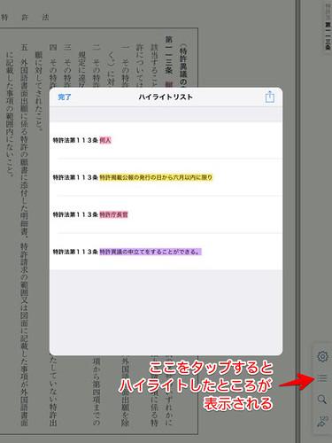 chikuzyokaisetsu-app-17