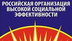 Проведение в Краснодарском крае в 2017 году регионального этапа всероссийского конкурса «Российская организация высокой социальной эффективности»