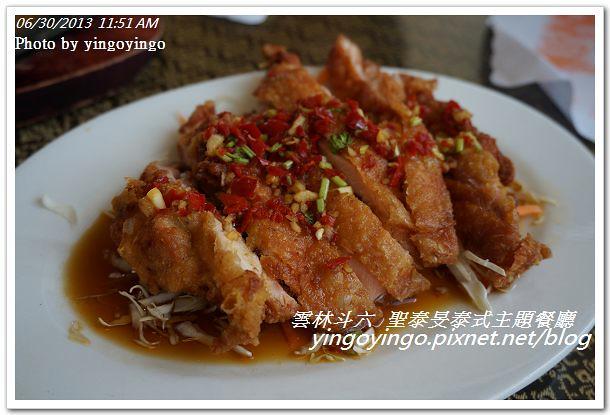 雲林斗六_聖泰旻泰式主題餐聽20130630_DSC04675