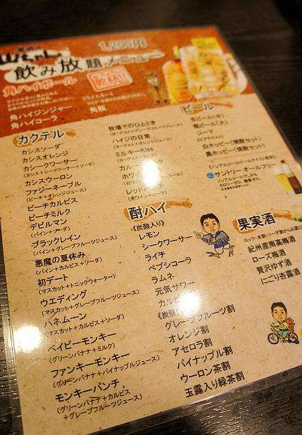 日本名古屋下午茶04