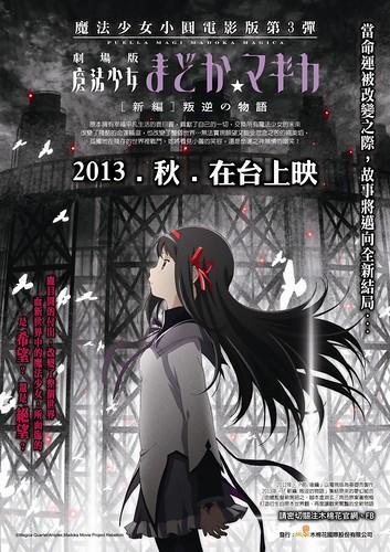 130918(2) -「人魚之魔女」再臨、預定10/26首映之劇場版《魔法少女小圓 [新編] 叛逆的物語》公開正式預告片!【20日更新】