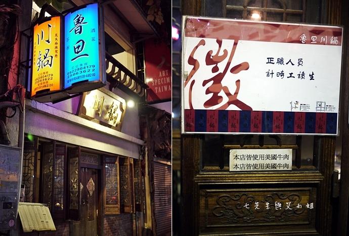 1 魯旦川鍋