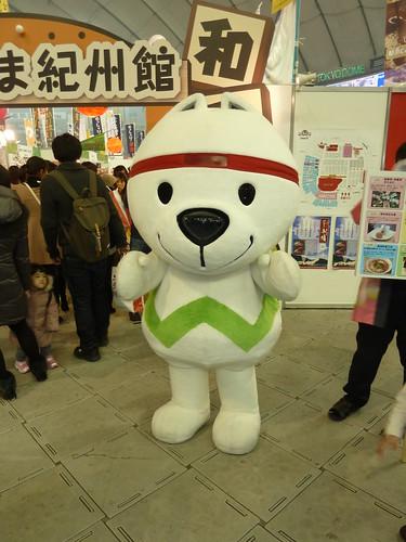 和歌山のきいちゃん@ふるさと祭り 東京
