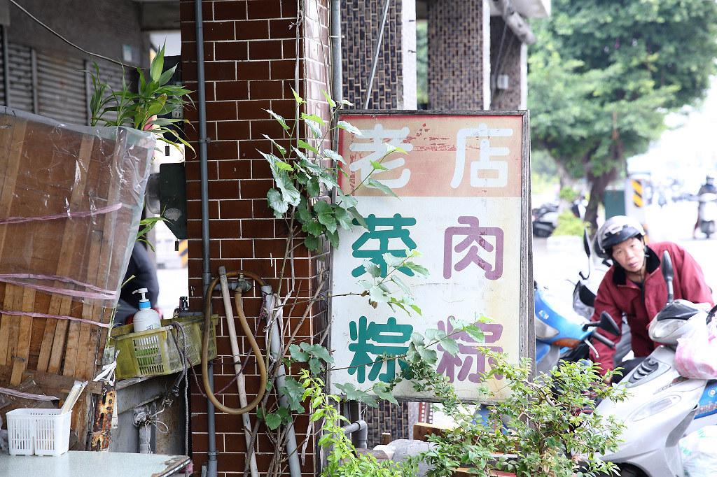 20140310台南-老店菜粽 (1)