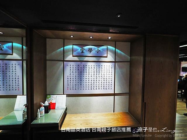 台南晶英酒店 台南親子飯店推薦 57