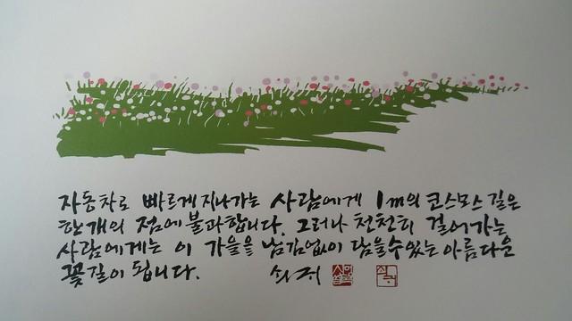 2017 신영복 서화달력(돌베개)