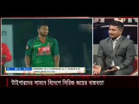 Ashraful 1st ODI Analysis At Saturday Night Sports - টাইগারদের সামনে বিদেশে সিরিজ জয়ের বাস্তবতা