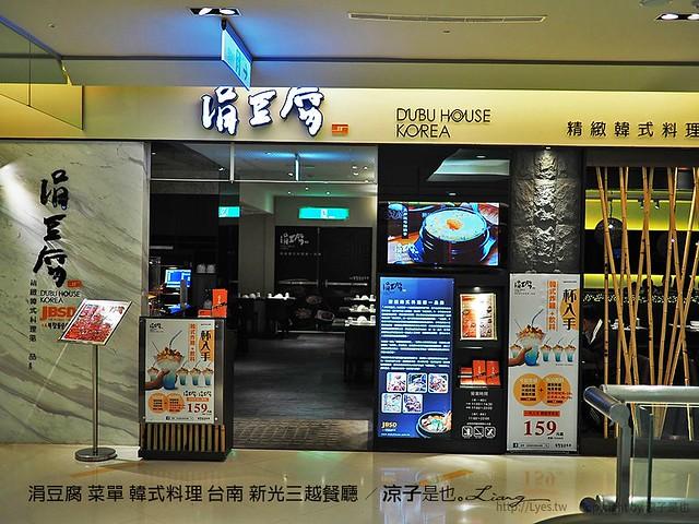 涓豆腐 菜單 韓式料理 台南 新光三越餐廳 27