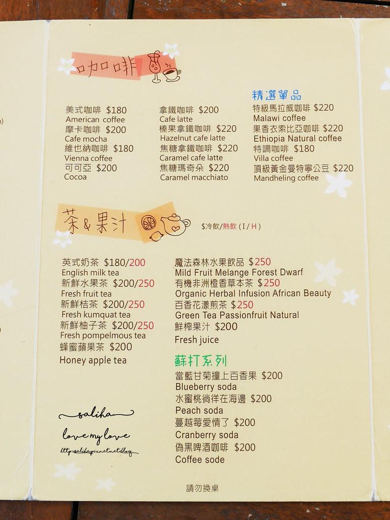 三芝淺水灣浪漫餐廳下午茶咖啡館推薦villa sugar菜單menu價位 (2)