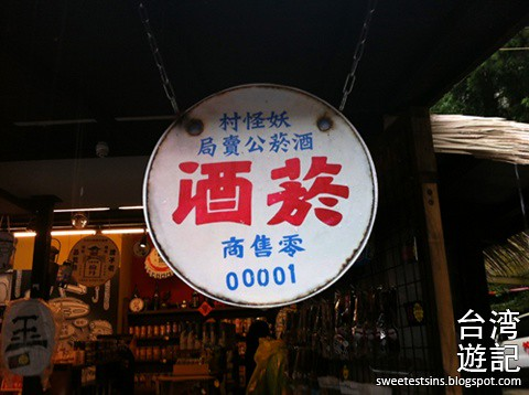 taiwan trip blog taichung xitou monster village fengjia night market (31)