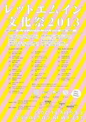 6月21日(金)〜30日(日)「5周年記念 LET'EM IN 文化祭」