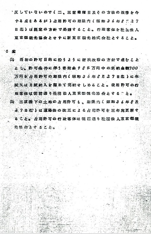 三原橋地下街経緯公文書008