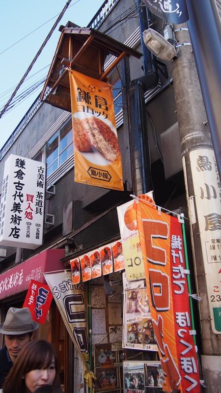 Tokyo Honeymoon 2013_day08_030