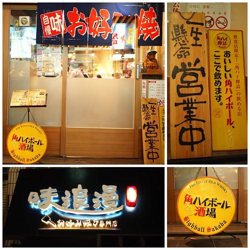 味浪漫大阪燒專門店L1