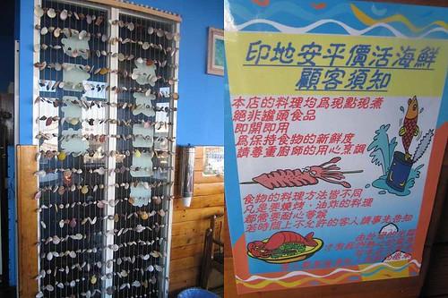 05-2013澎湖-印地安海鮮