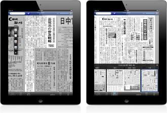 nikkei_iPad_01