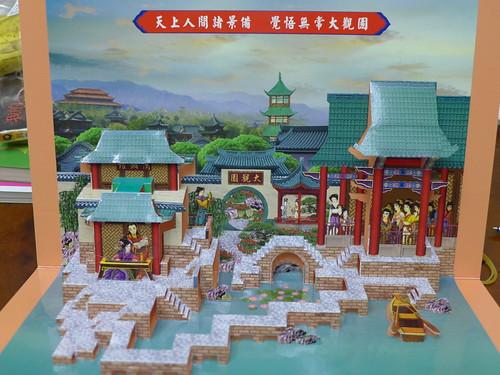 2013中華民國郵票-紅樓夢