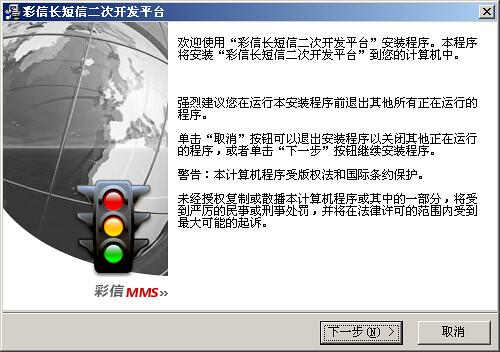 安装彩信通数据库接口v3.0
