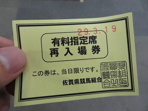 佐賀競馬場の指定席の再入場券