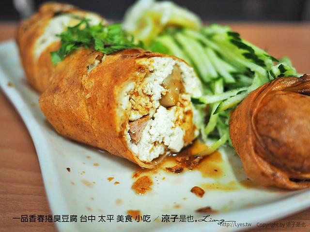 一品香春捲臭豆腐 台中 太平 美食 小吃 10