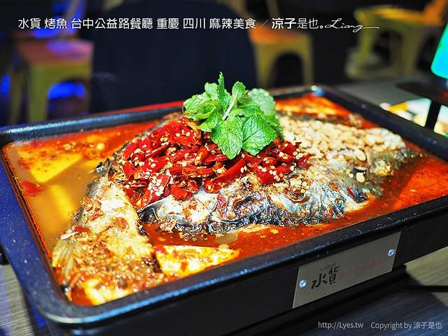 水貨 烤魚 台中公益路餐廳 重慶 四川 麻辣美食 6