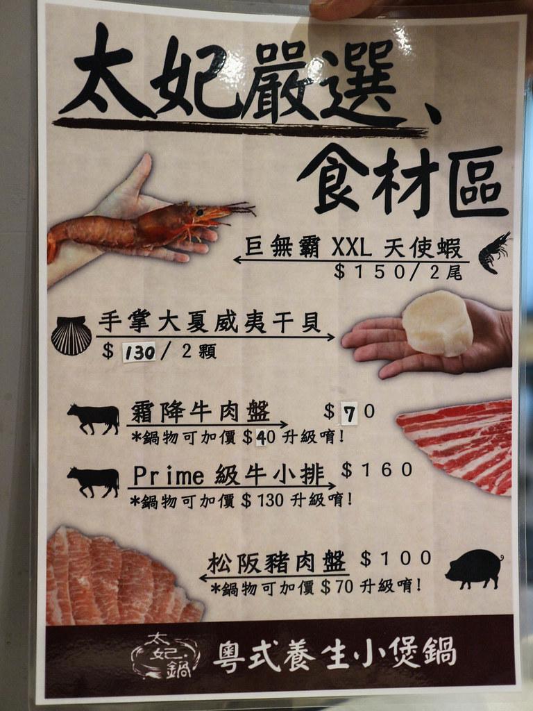 太妃鍋 小巨蛋 (7)