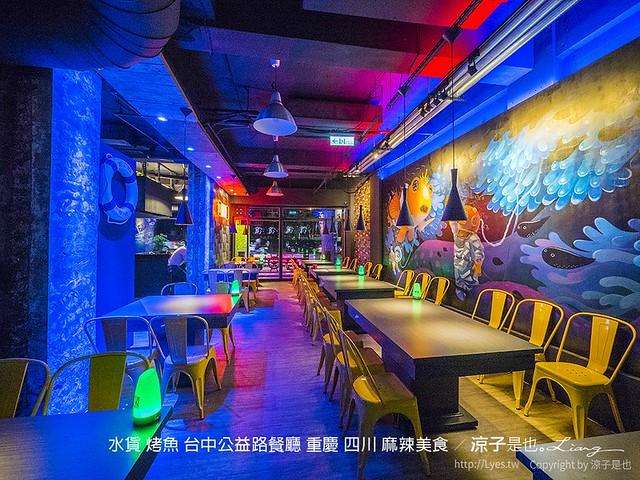 水貨 烤魚 台中公益路餐廳 重慶 四川 麻辣美食 42