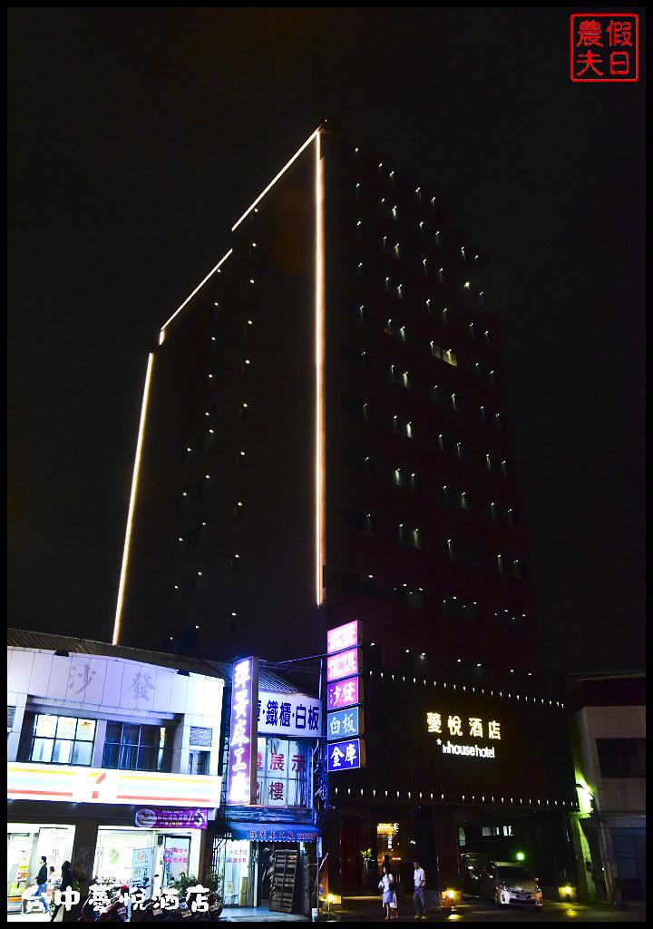 台中薆悅酒店DSC_7620