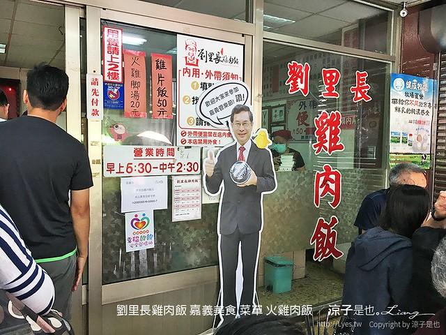 劉里長雞肉飯 嘉義美食 菜單 火雞肉飯 4