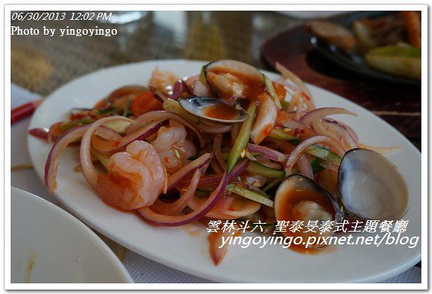 雲林斗六_聖泰旻泰式主題餐聽20130630_DSC04688