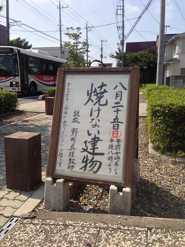 焼けない建物 by nomachishinri